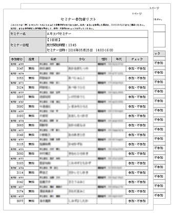 参加者の名簿をPDF形式で自動発行できます。