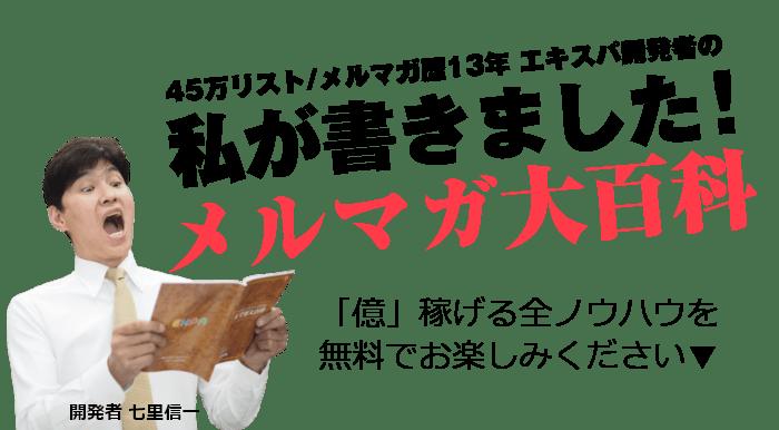 45万リスト・メルマガ歴13年 エキスパ開発者の私が書きました!メルマガ大百科