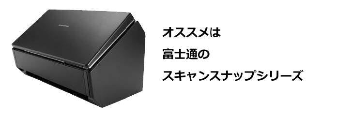 オススメは富士通のスキャンスナップシリーズ
