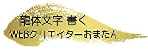 新井武士ブログ