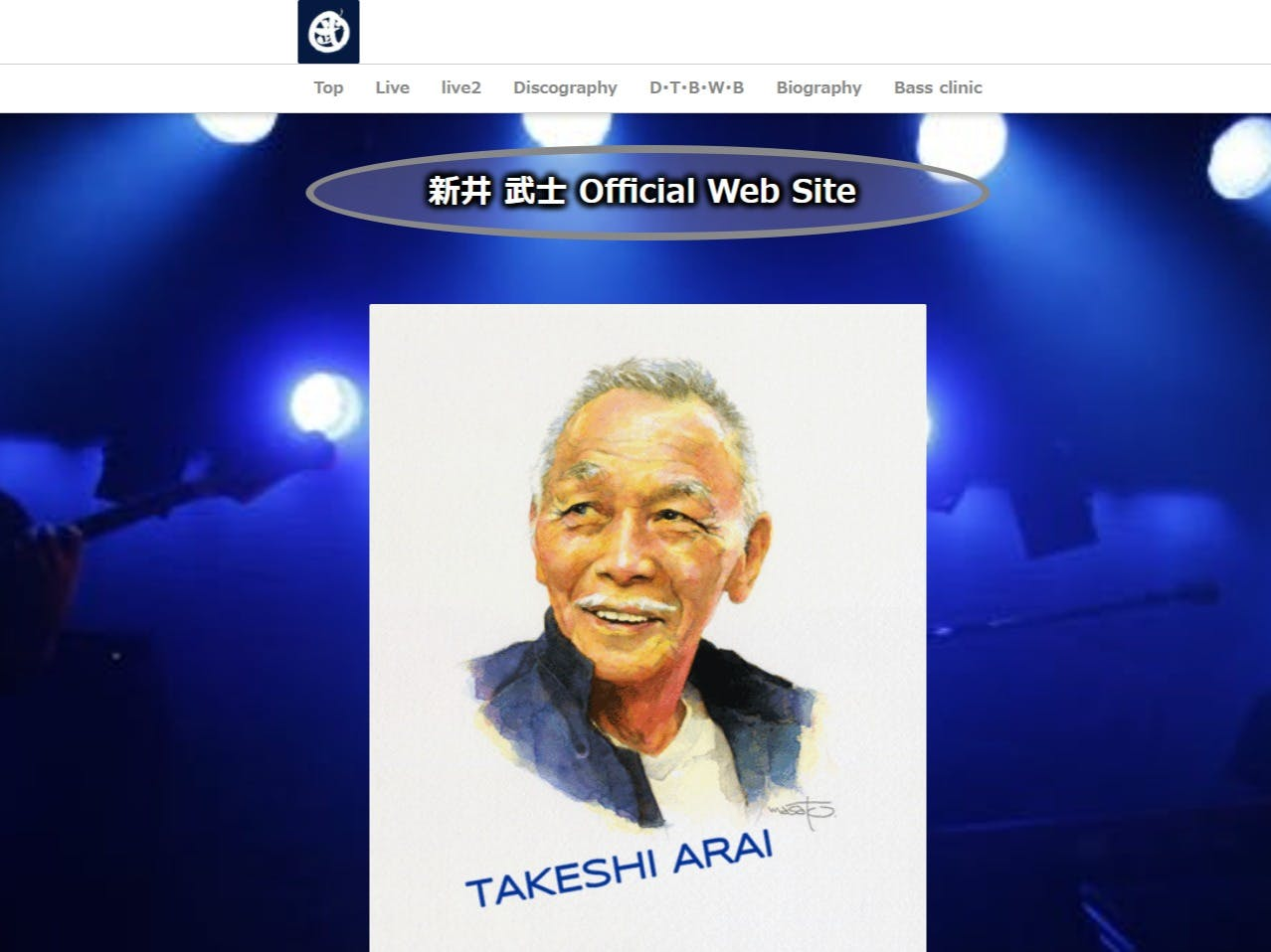 新井武士オフィシャルサイトのトップページ