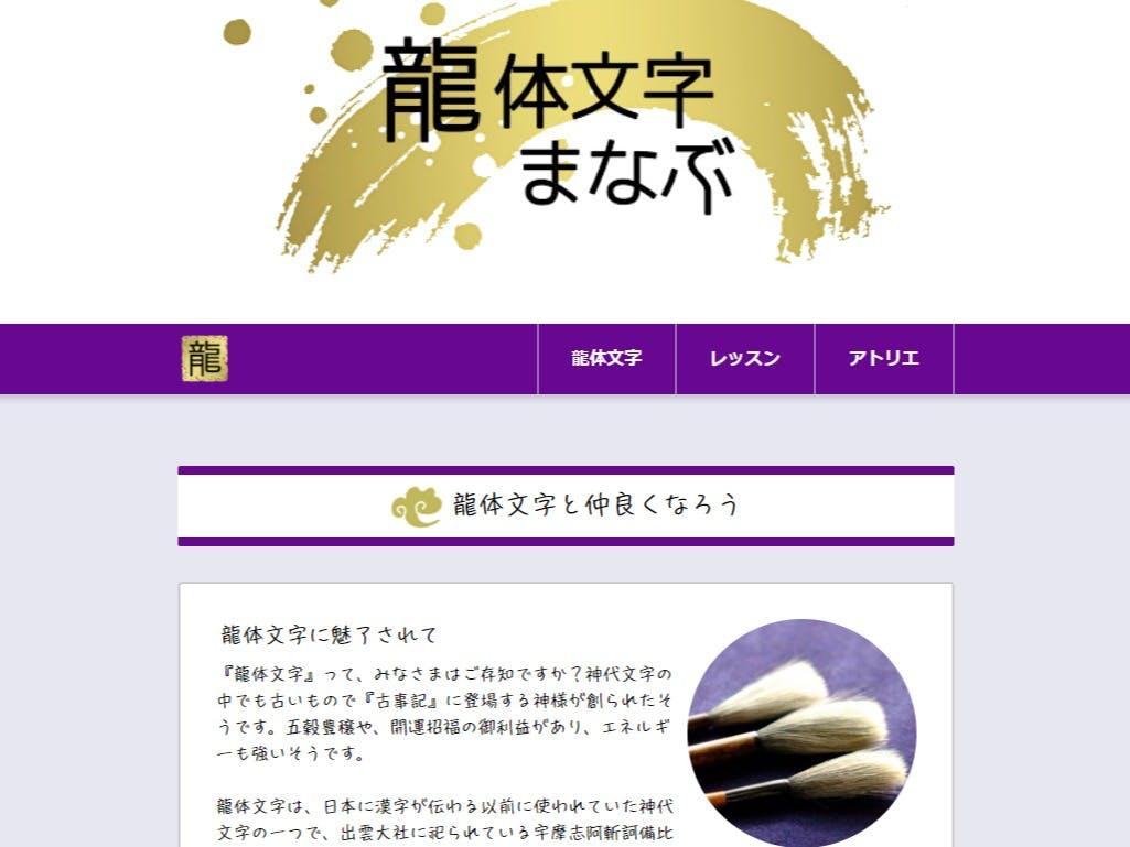 龍体文字まなぶのトップページ